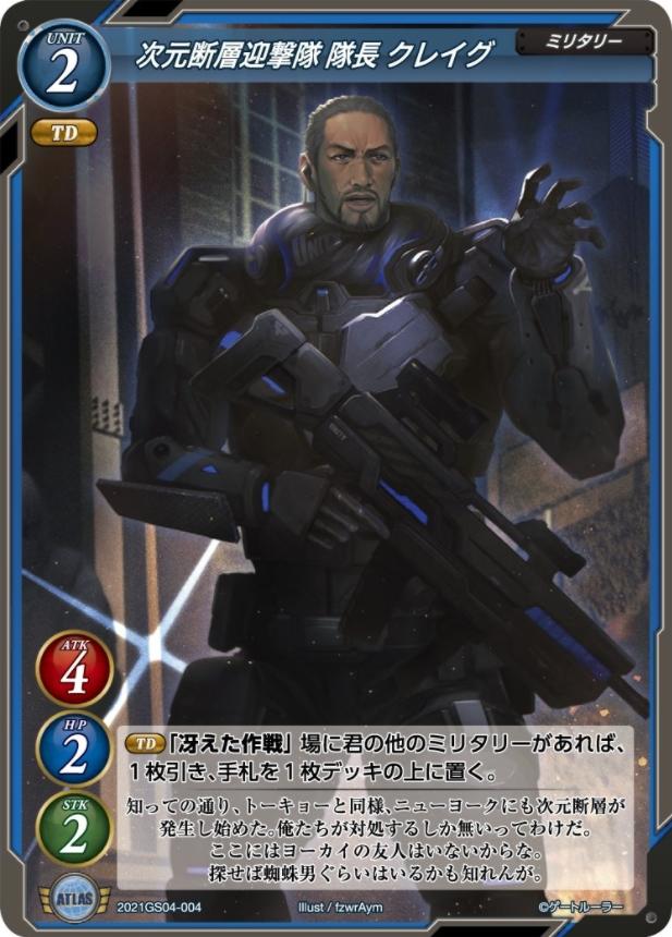 次元断層迎撃隊 隊長 クレイグ
