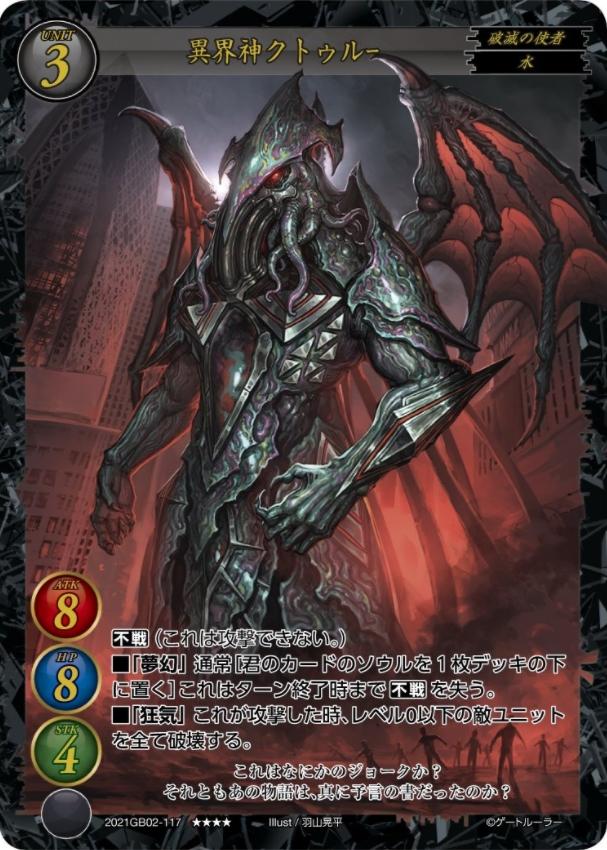 異界神クトゥルー