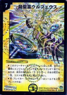 龍聖霊ウルフェウス