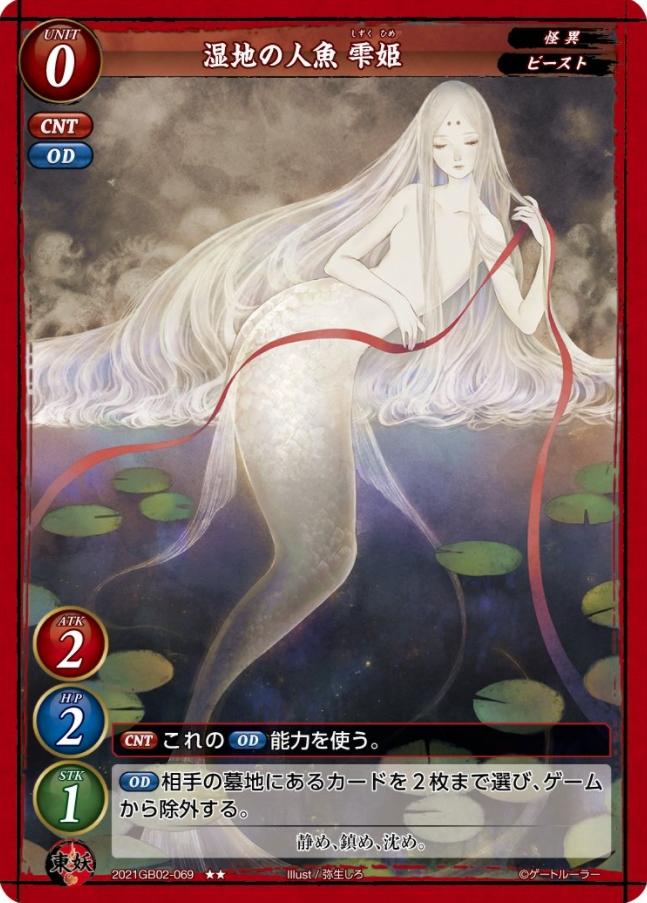 湿地の人魚 雫姫