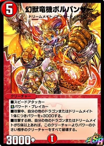 幻獣竜機ボルパンサー