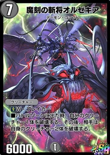 魔刻の斬将オルゼキア