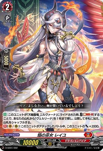 焔の巫女 レイユ