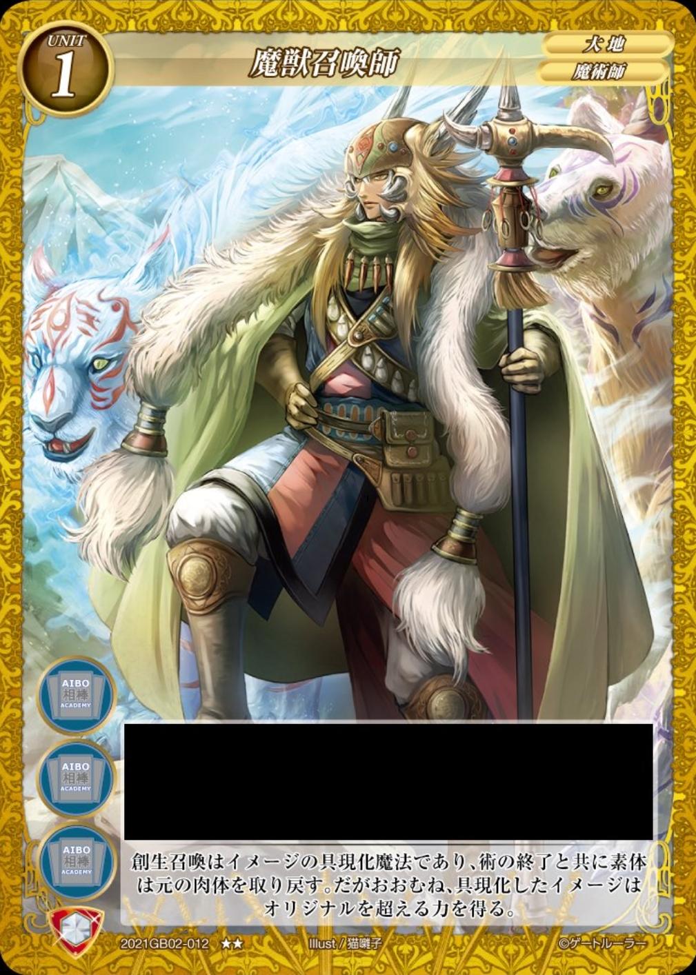 魔獣召喚師/The Legendary-Beast Summoning Master