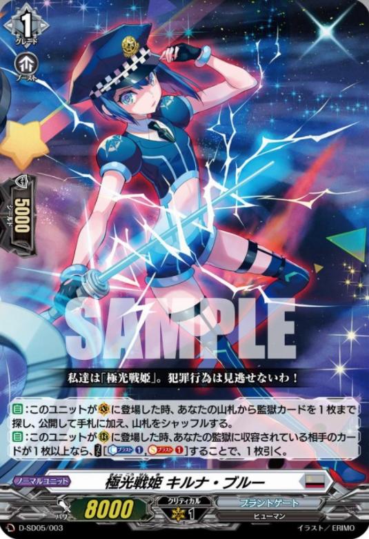 極光戦姫 キルナ・ブルー