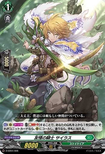 友情の騎士 サイラス