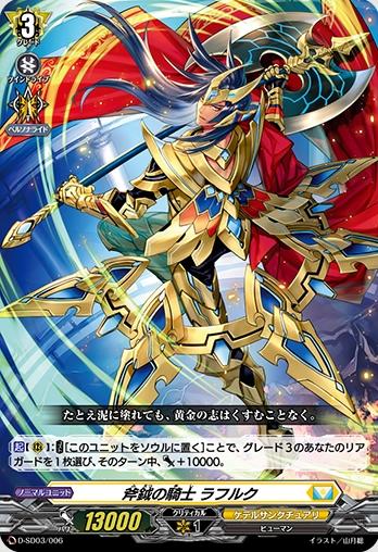 斧鉞の騎士 ラフルク