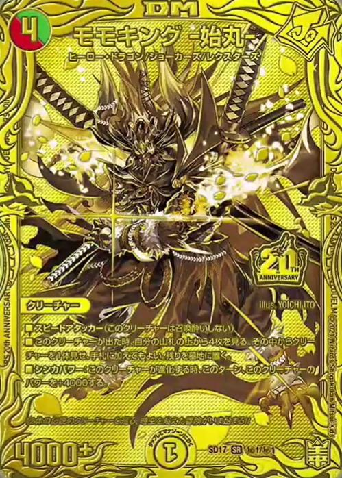 モモキング -始丸(はじまる)-
