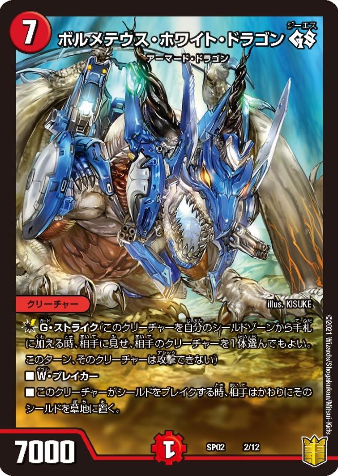 ボルメテウス・ホワイト・ドラゴン GS