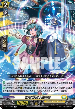 五角閃光の女魔術師