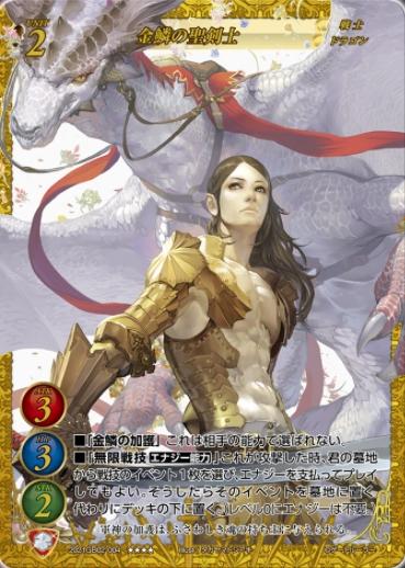金鱗の聖剣士