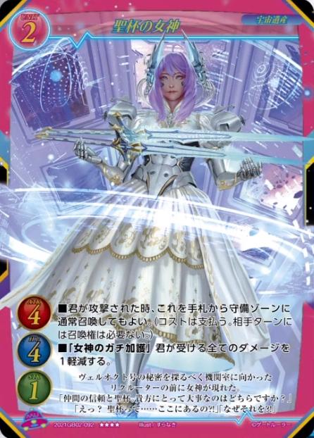 聖杯の女神