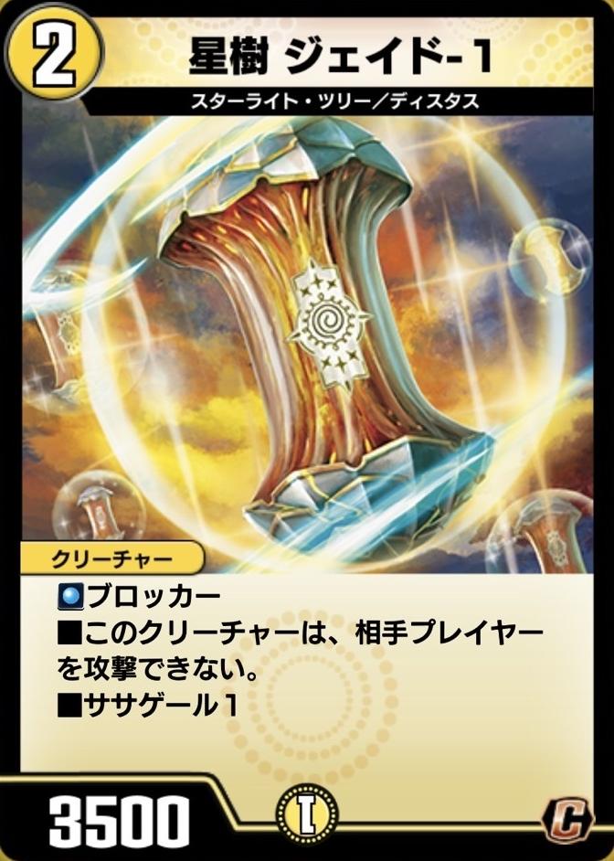星樹 ジェイド-1