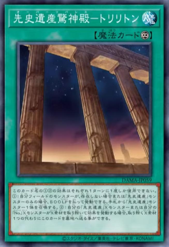 先史遺産驚神殿-トリリトン
