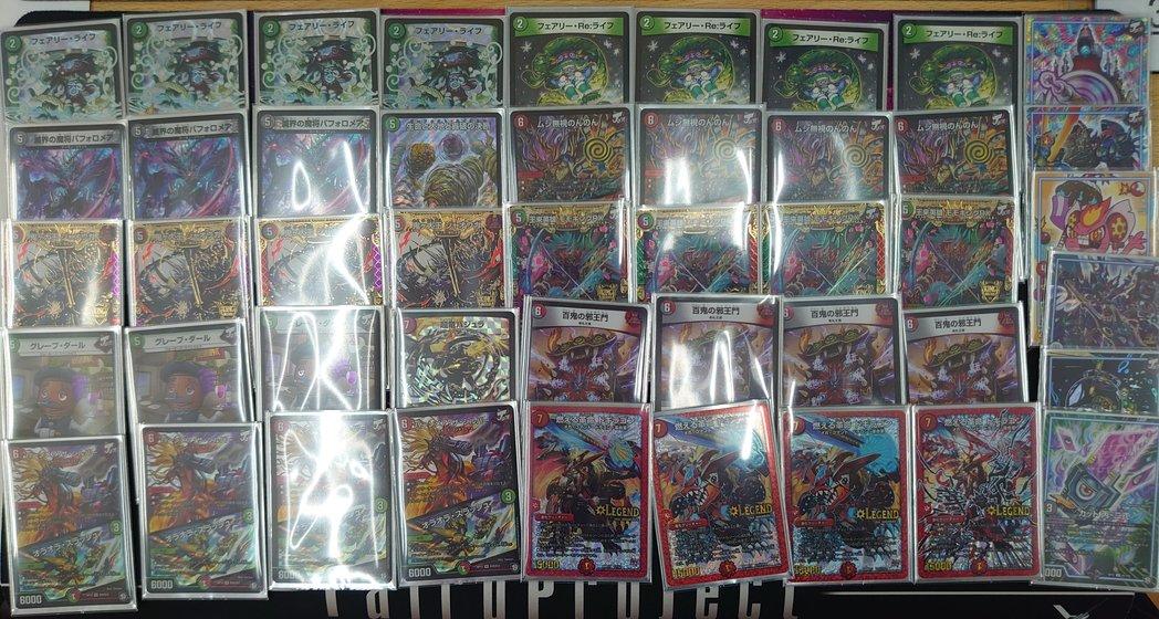 4位:黒赤緑バーンメア(モモキングRX、バジュラ、燃える革命ドギラゴン、バフォロメア 入り)@ペンギン/MKさん