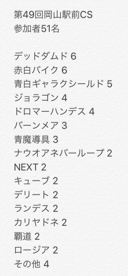 dm-okayamaekimaecs-20200718-deck5.jpg