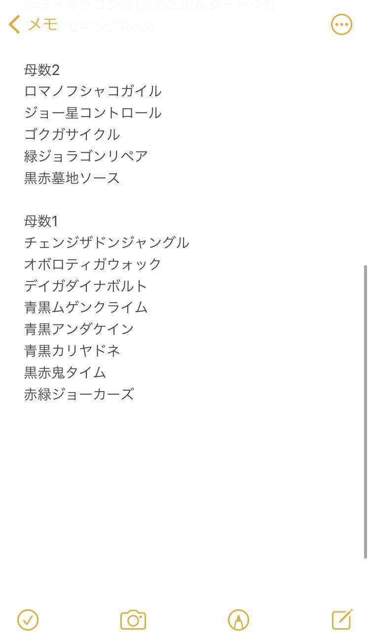 dm-saikyoucs-20210102-deck6.jpg