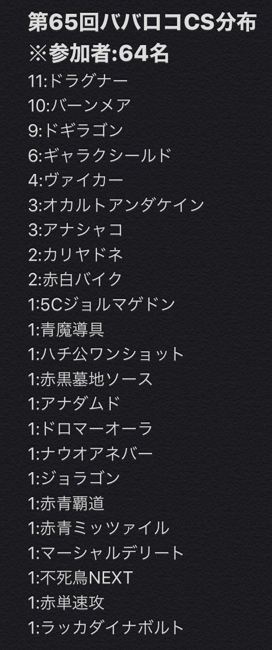 dm-takadanobabacs-20201129-deck5.jpg