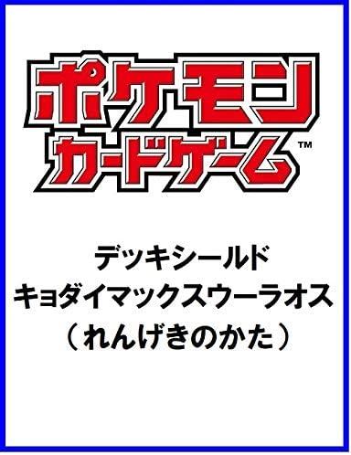 pokemon-20200729-017.jpg