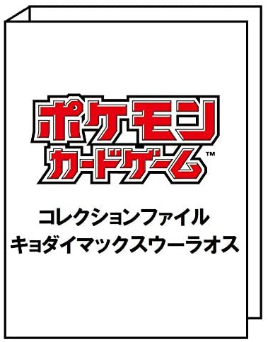 pokemon-20200729-021.jpg