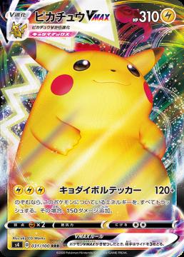 pokemon-20200814-000.png