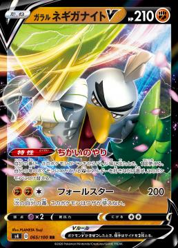 pokemon-20200814-019.png