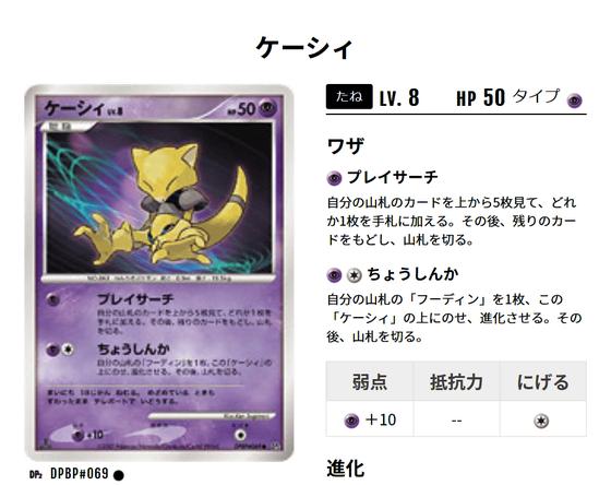 pokemon-20200814-020.png