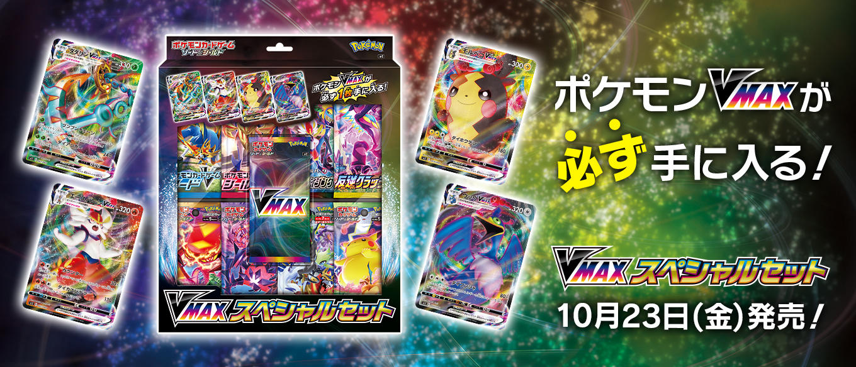 pokemon-20201010-000.jpg