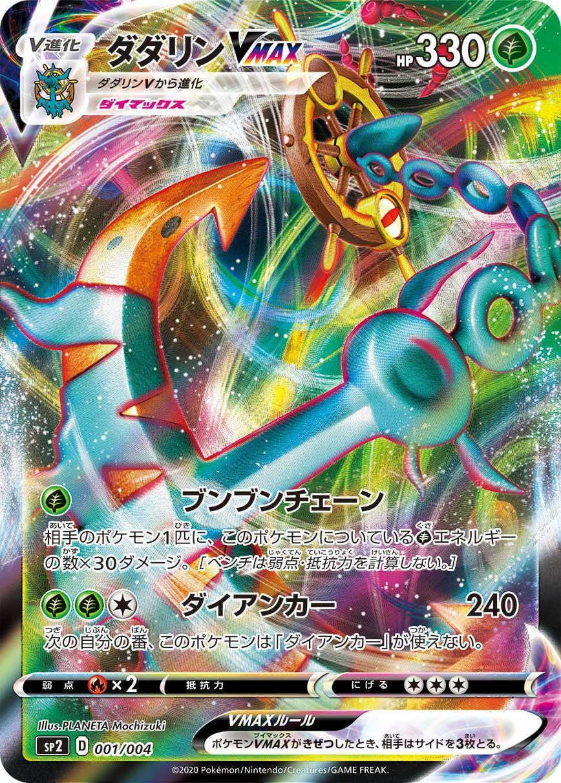 pokemon-20201010-001.jpg