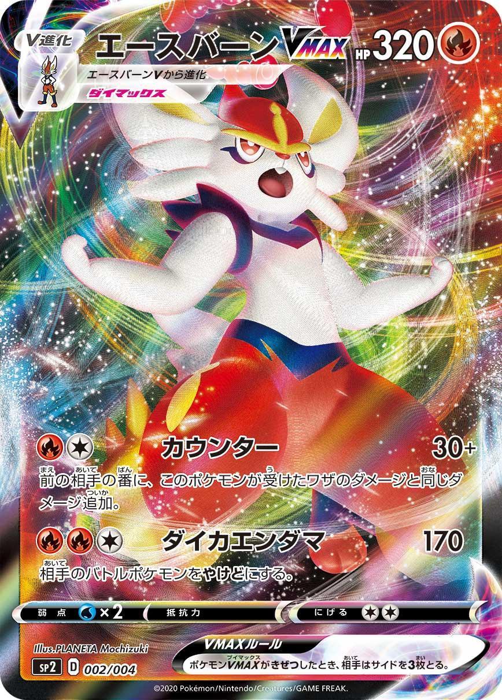 pokemon-20201010-003.jpg