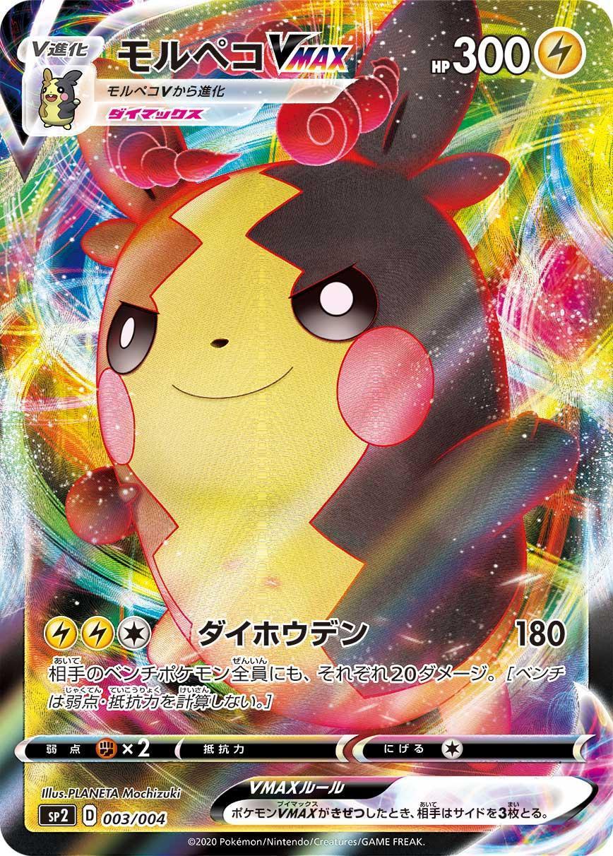 pokemon-20201010-004.jpg