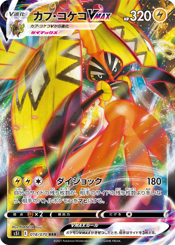 pokemon-20210108-000.jpg