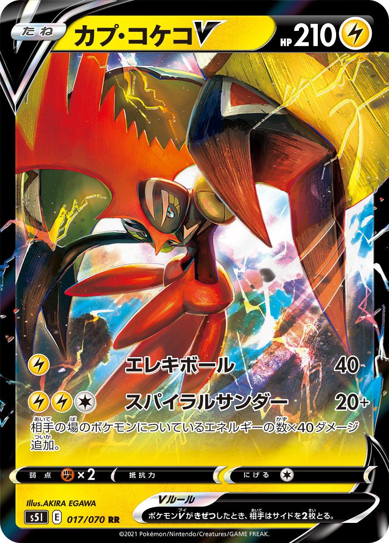 pokemon-20210108-001.jpg