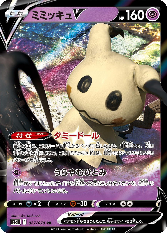 pokemon-20210108-002.jpg