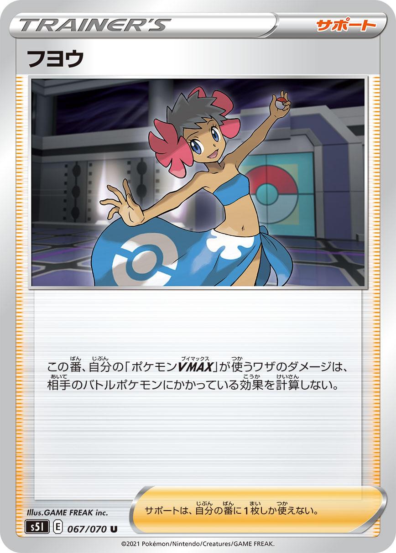 pokemon-20210108-004.jpg