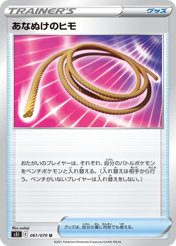 pokemon-20210108-005.jpg