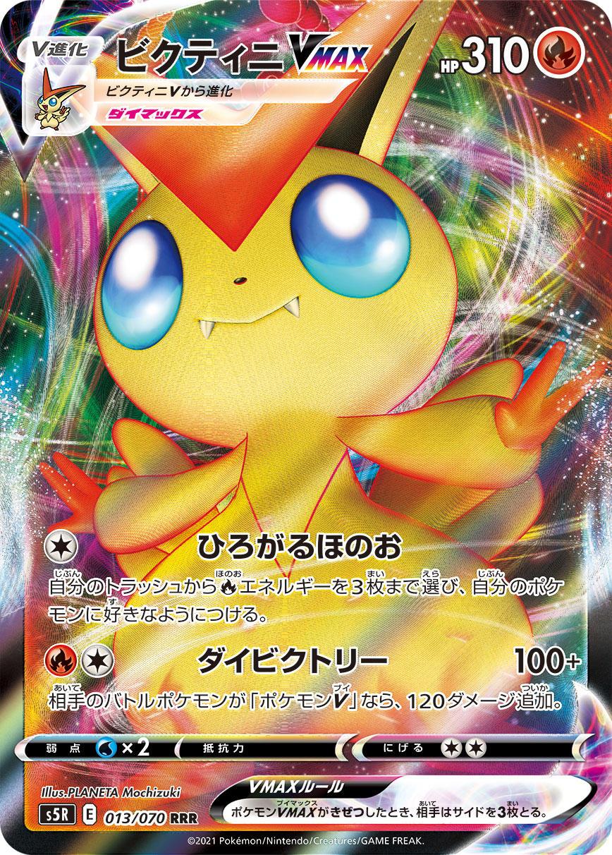 pokemon-20210108-006.jpg