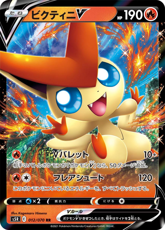 pokemon-20210108-007.jpg
