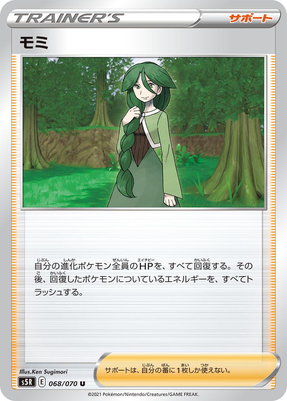 pokemon-20210108-010.jpg
