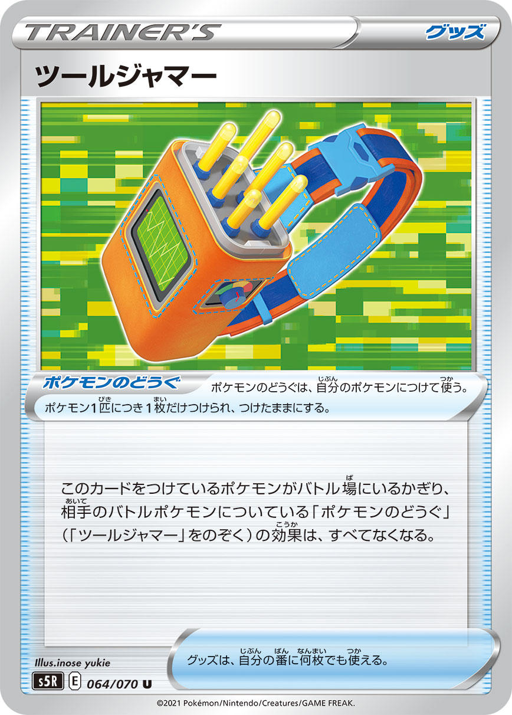 pokemon-20210108-011.jpg