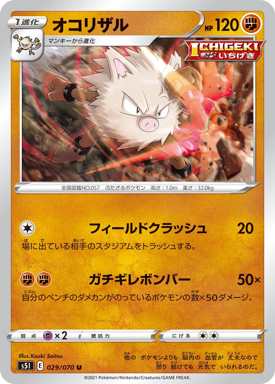 pokemon-20210108-013.jpg