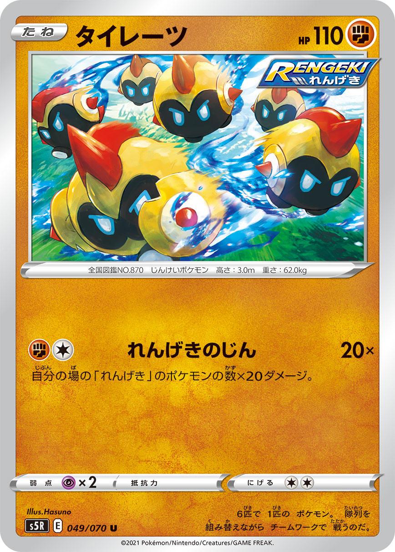 pokemon-20210108-015.jpg