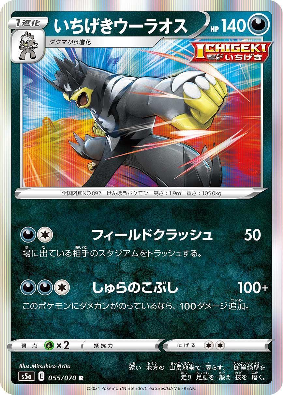 pokemon-20210219-002.jpg