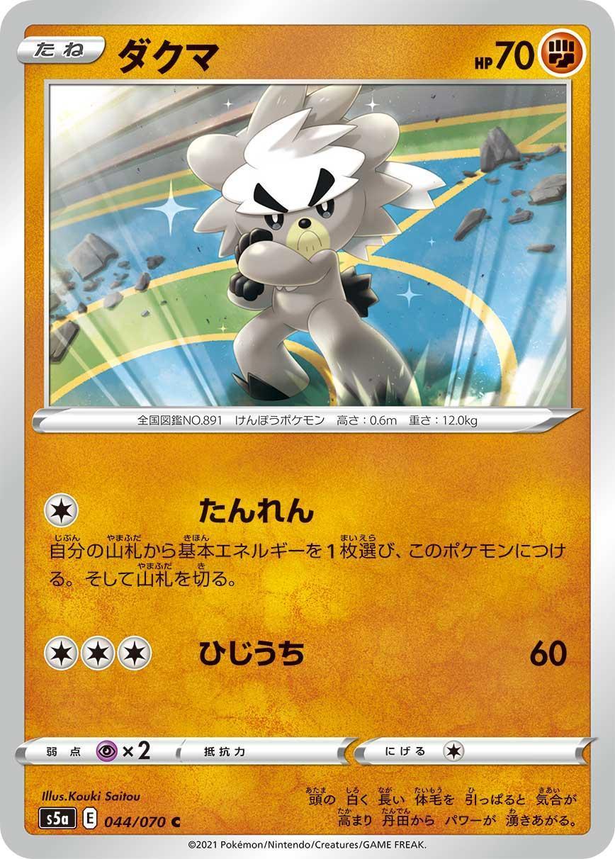 pokemon-20210219-003.jpg
