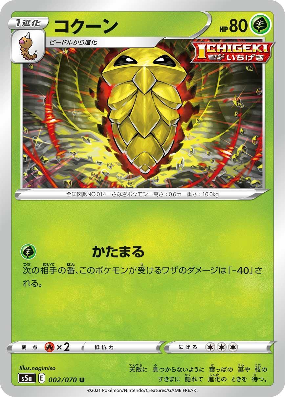 pokemon-20210219-005.jpg