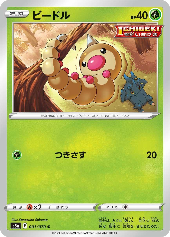 pokemon-20210219-006.jpg