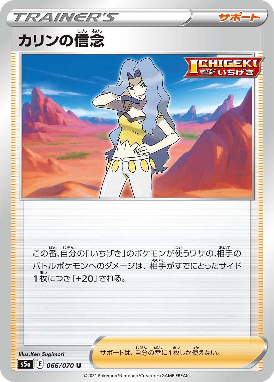 pokemon-20210219-007.jpg