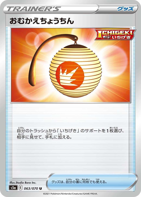 pokemon-20210219-008.jpg