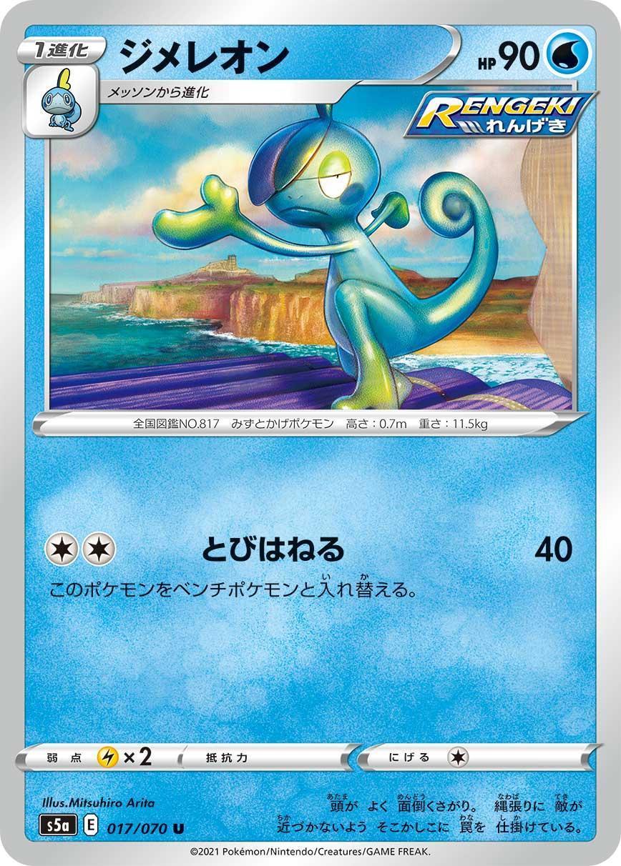 pokemon-20210219-014.jpg
