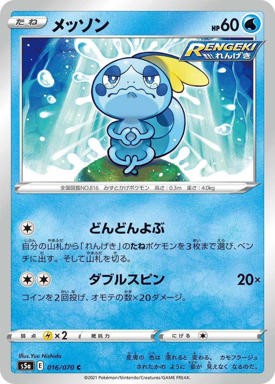 pokemon-20210219-015.jpg